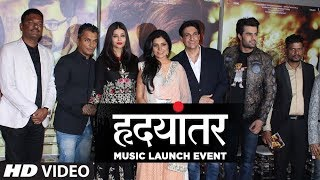 Hrudayantar Music Launch Event at the hands of Aishwarya Rai Bachchan