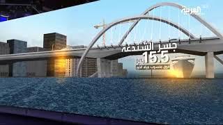 ما هو مشروع جسر الشندغة وكيف تعتزم الإمارات تنفيذه وما هي تكلفته؟