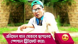 পশু ডাক্তার জামিল কিভাবে ছাগলের জ্বর মাপে দেখুন - Bangla Funny Video - Boishakhi TV Comedy