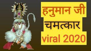 miracle of god hanuman ji ka chamatkar hunuman jayanti ke avsar par see in eyes of hanuman