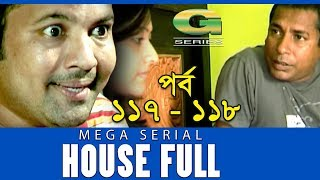 Drama Serial | House Full | Epi 117 -118 || ft Mosharraf Karim, Sumaiya Shimu, Hasan Masud