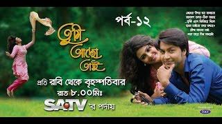 Bangla Natok Tumi Acho Tai Episode 12 | (তুমি আছো তাই - পর্ব-১২) | SATV