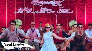 THE RICHMAN TOY - I Love You Two Ost. จำเนียร วิเวียน โตมร [Official MV]