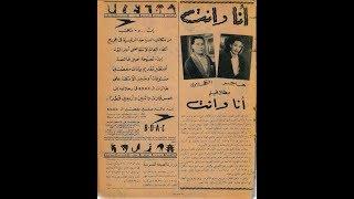 فيلم انا و انت  هاجر حمدي  إسماعيل يس محمد الكحلاوى  زينات صدقي