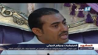 """تقرير المشهد اليمني: """"الحسني"""" تعرض للاختطاف والتعذيب وإطلاق الرصاص لرفضه الإساءة للمملكة"""