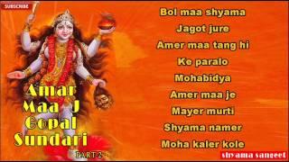 Kali Puja Special Bengali Songs Audio Jukebox | Amar Maa J Gopal Sundari Part II | Shyama Sangeet