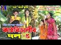 কাঠবিড়ালির দল ০৫।।  Kadhbiralir Dol 05 || Bangla New Comedy Short-film 2020 || KS Toma ||