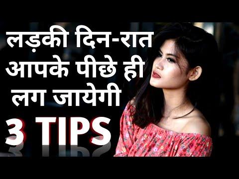 Xxx Mp4 लड़की आपके पीछे ही पड़ जाएगी आज से IPC FORMULA How To Attract Any Girl Love Gems Relationshiptips 3gp Sex