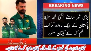 Mohammad Hafeez New Captain Pakistan Team   Mussiab Sports  