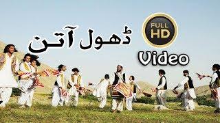 Pashto Dhol Attan Bast Doll Surna New 2017 HD