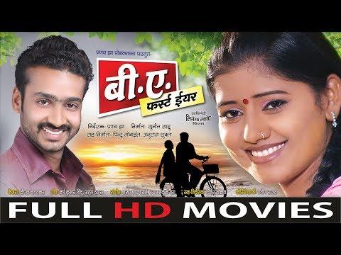 Xxx Mp4 B A First Year Full HD Movie Starcast Mann Muskan Director Producer Pranav Jha 3gp Sex