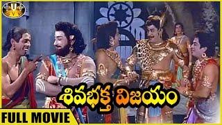 Shivabhaktha Vijayam Full Movie || Shivaji Ganeshan, Gemini Ganeshan