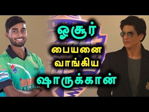 IPL auction 2017, Hosur Sanjay Yadav selected for kolkata knight riders- Oneindia Tamil