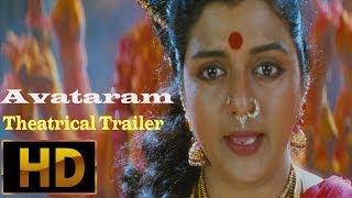 Avataram  Theatrical Trailer l Bhanu Priya l  Rishi l  Radhika l  Annapurna
