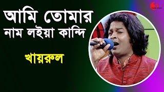 Ami tomar Name Loia Kandi || KHAIRU || Arong Deiry Channel i Banglar Gaan || IAV
