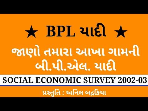 Xxx Mp4 BPL List Of Gujarat જાણો તમારા ગામની બી પી એલ યાદી Social Economic Survey 2002 03 3gp Sex