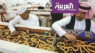 مصنع الكسوة من أهم معالم مكة المكرمة