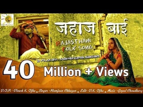 Xxx Mp4 Jahaj Bai जहाज बाई Superhit Rajasthani Folk Song लोकगीत 3gp Sex