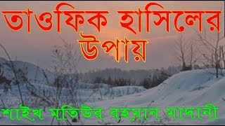 Bangla waz    তাওফিক হাসিলের উপায়    By Sheikh Motiur Rahman Madani