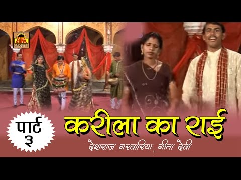 Xxx Mp4 Karila Ki Rai Part 3 सुपरहिट बुंदेलखंडी राई 2016 Deshraj Narvariya Geeta Devi SonaCassette 3gp Sex