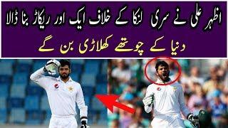 Azher Ali Make A Record During Pakistan Vs Sri Lanka Test Match 30 Sep 2017-Azhar Ali Vs Sri Lanka