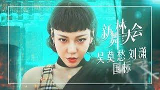 【舞蹈精选】吴莫愁 刘潇 《新舞林大会》第10期【东方卫视官方高清】