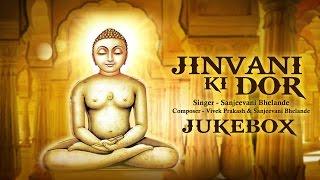 Jinvani Ki Dor | Shree Mahaveer | Sanjeevani Bhelande | Vivek Prakash | Jukebox | Times Music