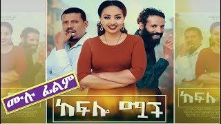 ከፍሎ ሟች - Ethiopian Amharic Movie Keflo Muach - 2019 Kefelo Muach Ethiopian Amharic Movie Full