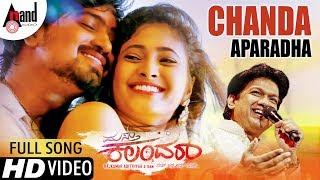 Chanda Aparadha | New HD Video Song 2018 | Mast Kalandar | Vijay Prakash | Nitin M.C | Aarohi