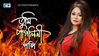 Tumi Pagolini   Poly   Bangla New Music Video 2017   Full HD