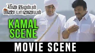 Meenkuzhambum Manpaanayum - Kamal scene | Prabhu | Kalidas Jayaram | Pooja Kumar