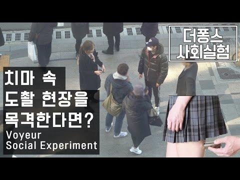 Xxx Mp4 치마 속 도촬 현장을 목격한다면 사회실험 Voyeur Social Experiment 더 퐁스 3gp Sex