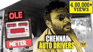 Chennai Auto Drivers FT. Shah Ra || Chennai Aut(R)ocity || Chennai Memes | Shah Ra