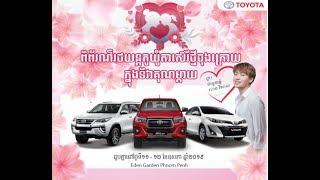 ពិពណ័រថយន្តតូយ៉ូតានិងទិវាគុណម្តាយ,Toyota Motor Show and Mother's Day 2019 (Eden Garden Phnom Penh),