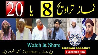 Taraweeh 20 ya 8?Mufti Tariq Masood Vs Engineer Muhammad Ali Mirza VS Tauseef ur Rehman Vs Muf Akmal