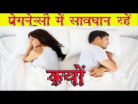 Xxx Mp4 प्रेग्नेंसी में किन चिजो का खास ख्याल रखना चाइये PREGNENCY Hindi Gym Tips Ayurved Smadhaan 3gp Sex