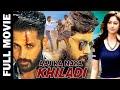 Download Video Download Aaj Ka Naya Khiladi│Full Movie│Nitin, Ileana D'Cruz 3GP MP4 FLV