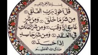 سورة الفلق (قل اعوذ برب الفلق) مشاري العفاسي