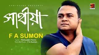 Sathiya | by F A Sumon | New Bangla Song 2018 | Lyrical Video | ☢☢ EXCLUSIVE ☢☢