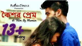 কৈশোর প্রেম | Pohela Boisakh special | Bengali short film | Pabel,Ripa,Roman | Ruman | Reflex Cinema