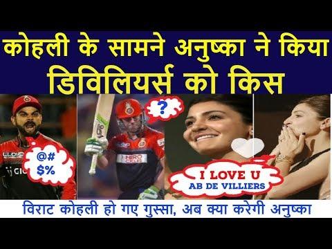 Virat Kohli के सामने Anushka Sharma ने किया AB de Villiers को Kiss | Virat Kohli Anushka Sharma IPL