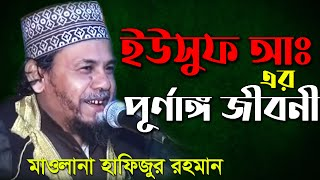New Islamic Bangla Waj Mahfil 2017 By  Mawlana Hafizur Rahman হাফিজুর রহমান
