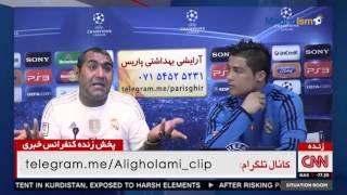 کلیپ خنده دار کنفرانس خبری مربی ایرانی رئال مادرید و رونالدو