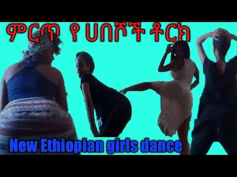 Xxx Mp4 New Ethiopian Sexy Girls Dance 2018 3gp Sex