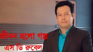 Jibon Holo Golpo   S D Rubel   Lyrical Video   SDRF