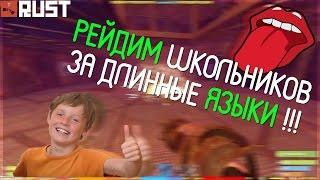 #LIFE 8 СПОНТАННЫЙ РЕЙД АГРО-ШКОЛЬНИКОВ...ЗА ДЛИННЫЕ ЯЗЫКИ !!!