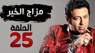 مسلسل مزاج الخير HD - الحلقة الخامسة والعشرون 25 - بطولة مصطفى شعبان