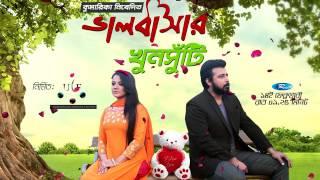 Kumarika presents Valentines day telefilm 2016 Song   Tumi Din Tumi raat  by Sandhi & Nandita  