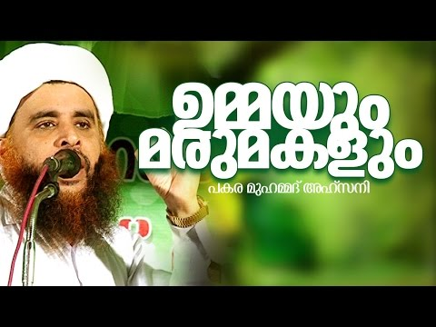 latest islamic speech in malayalam 2016│ഉമ്മയും മരുമകളും│pakara muhammed ahsani new