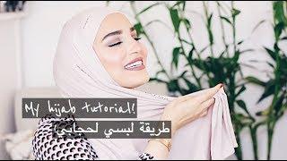 My hijab tutorial (Updated) .. طريقة لبسي لحجابي
